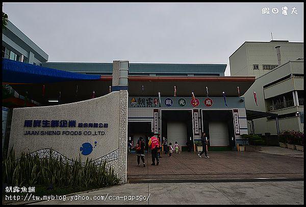 朝露魚舖DSC_7463