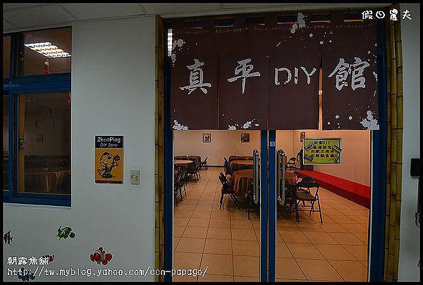 朝露魚舖DSC_7503