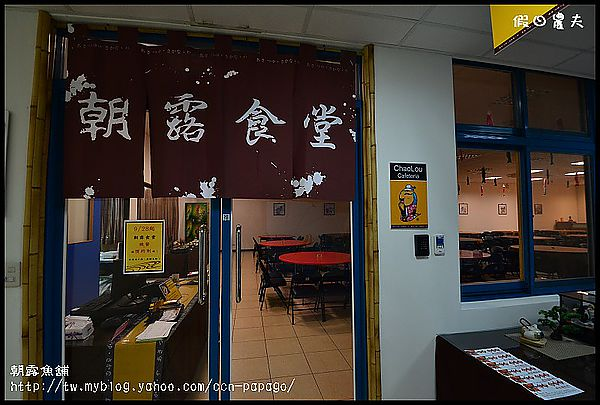 朝露魚舖DSC_7504