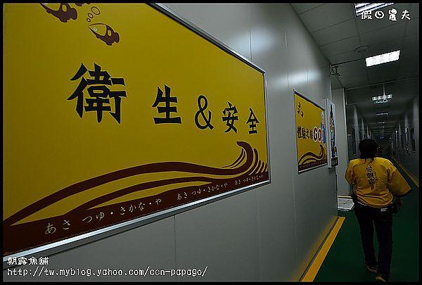 朝露魚舖DSC_7508