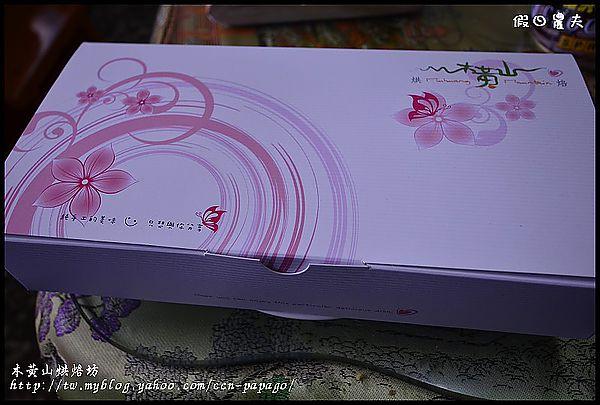 木黃山烘焙坊DSC_6029