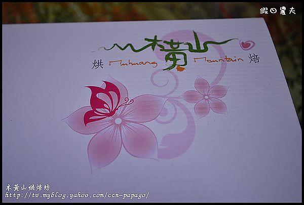 木黃山烘焙坊DSC_6030
