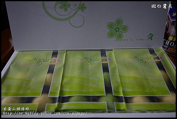 木黃山烘焙坊DSC_6032