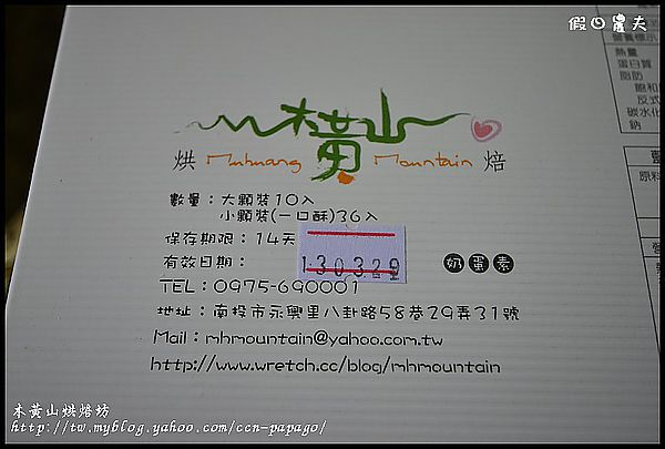 木黃山烘焙坊DSC_6036
