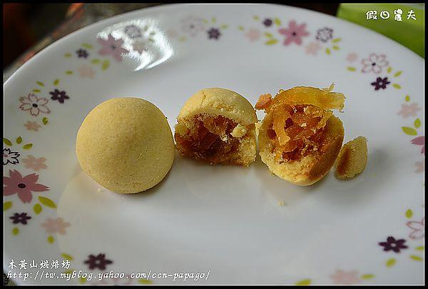 木黃山烘焙坊DSC_6046