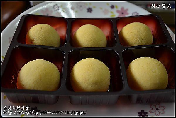 木黃山烘焙坊DSC_6045