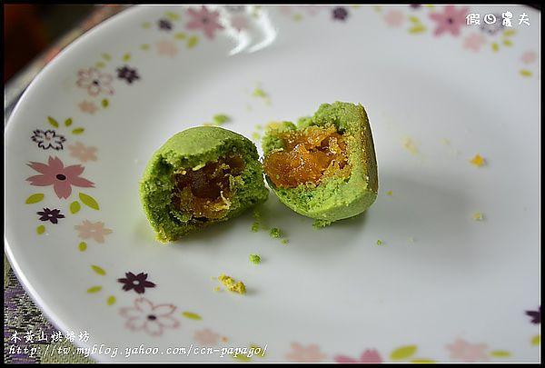 木黃山烘焙坊DSC_6051