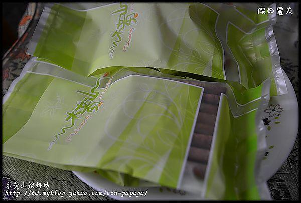 木黃山烘焙坊DSC_6027