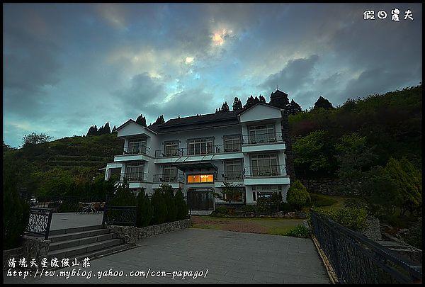 清境天星渡假山莊DSC_4424