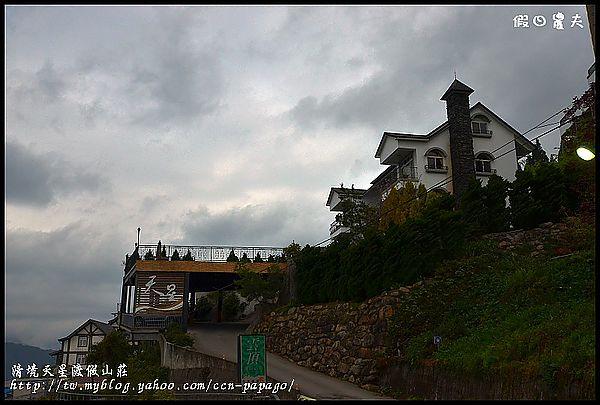 清境天星渡假山莊DSC_4429