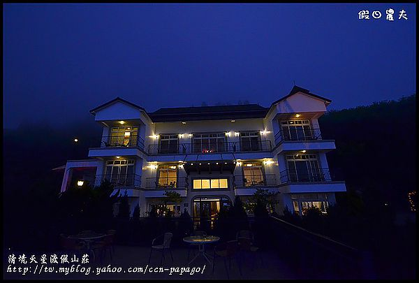 清境天星渡假山莊DSC_4384