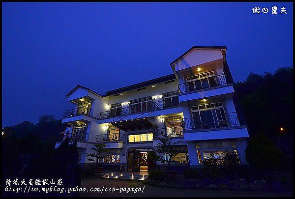 清境天星渡假山莊DSC_4385