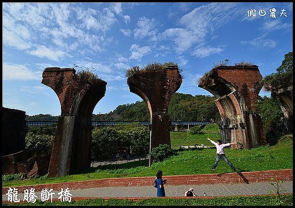 龍騰斷橋DSC_5564