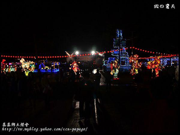 集集鄉土燈會DSC_2691