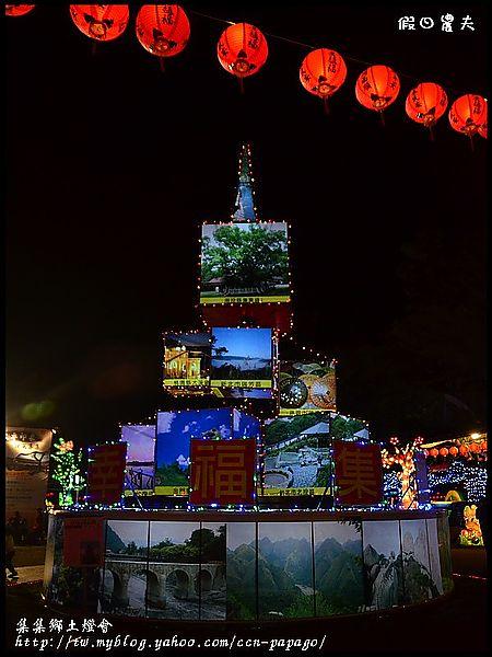 集集鄉土燈會DSC_2698