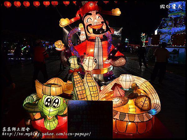 集集鄉土燈會DSC_2696