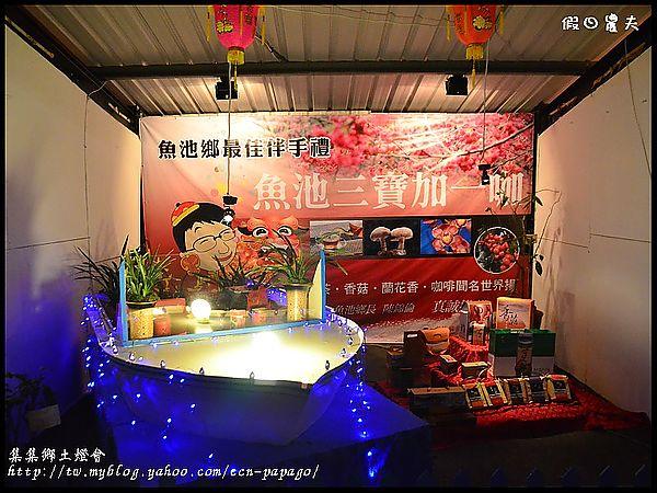 集集鄉土燈會DSC_2708