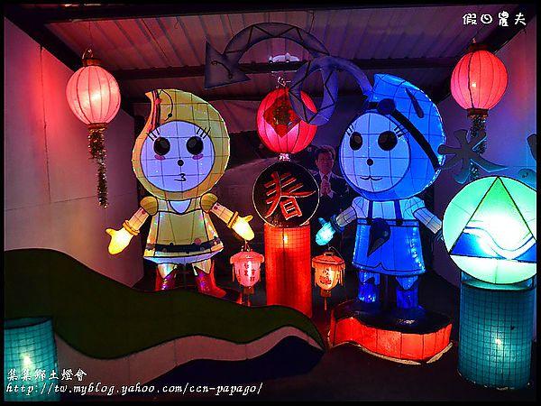 集集鄉土燈會DSC_2713