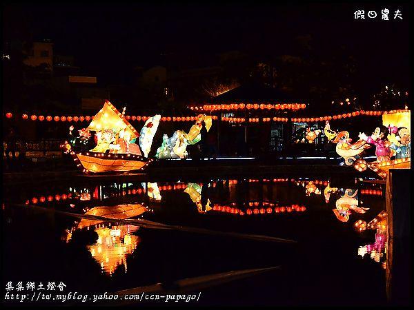 集集鄉土燈會DSC_2736