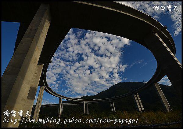 橋聳雲天DSC_7174
