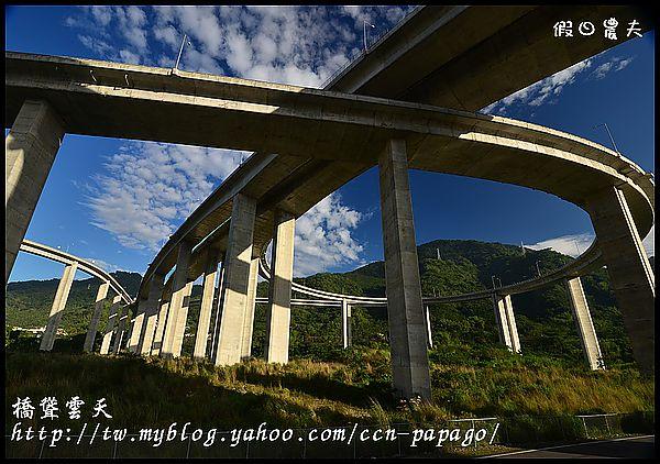 橋聳雲天DSC_7184