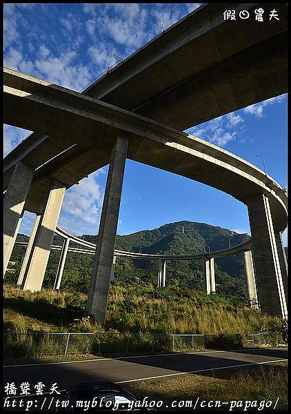 橋聳雲天DSC_7187