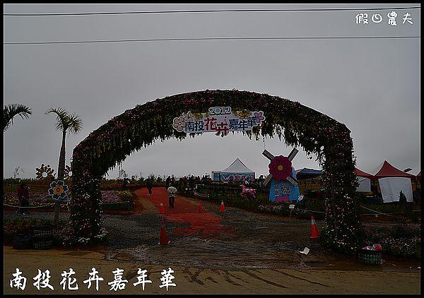 南投花卉嘉年華DSC_6358