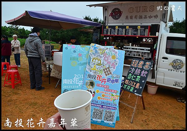 南投花卉嘉年華DSC_6363