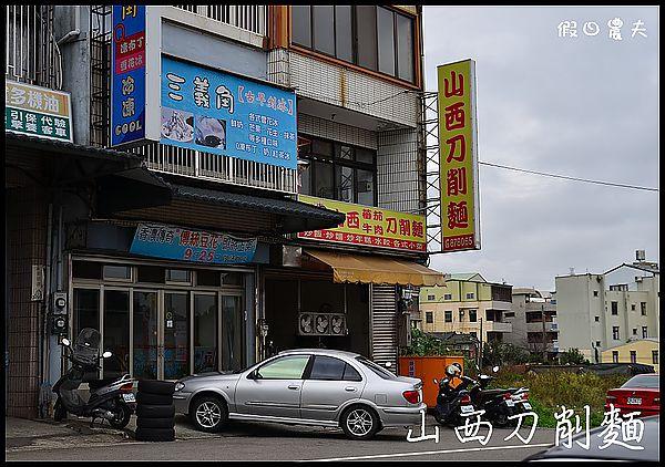 山西刀削麵DSC_1199