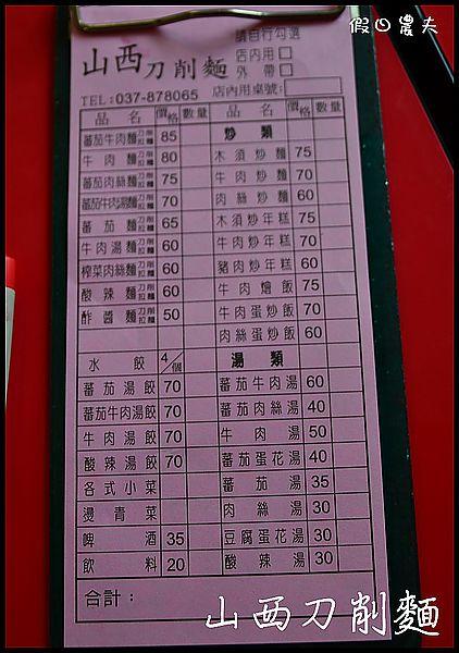 山西刀削麵DSC_1202