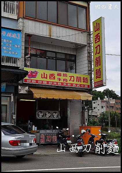 山西刀削麵DSC_1201