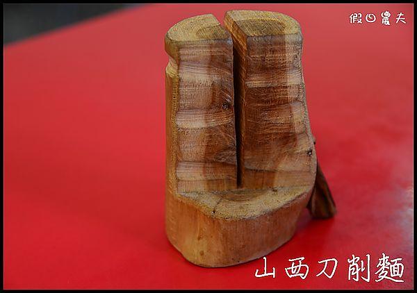 山西刀削麵DSC_1211
