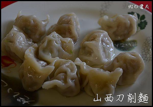 山西刀削麵DSC_1238