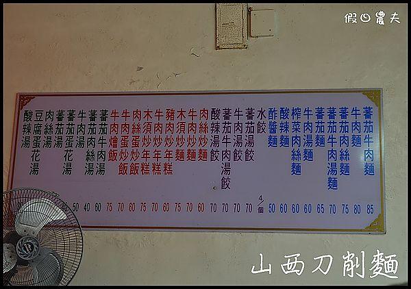 山西刀削麵DSC_1251