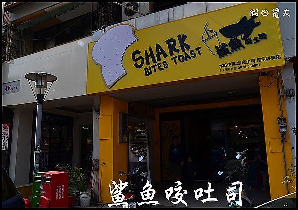 鯊魚咬吐司DSC_2120
