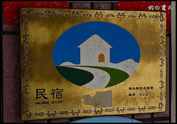 華麗民宿DSC_6631