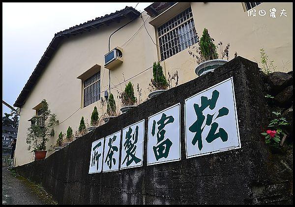 崧富製茶廠DSC_6854