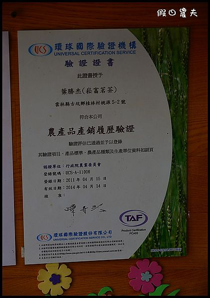 崧富製茶廠DSC_6851