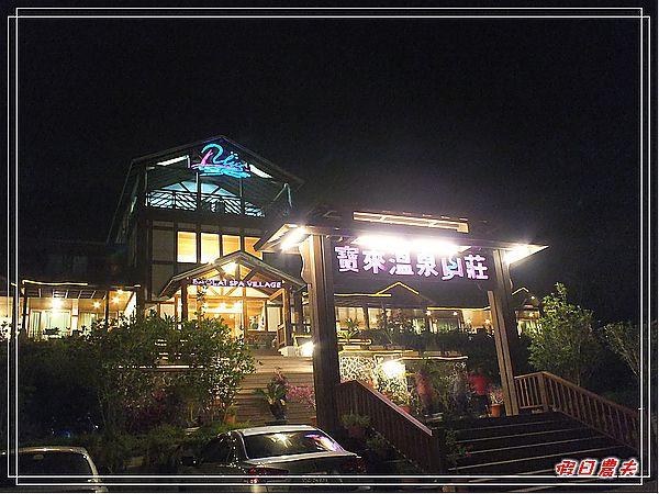 寶來溫泉山莊DSCF1523.jpg