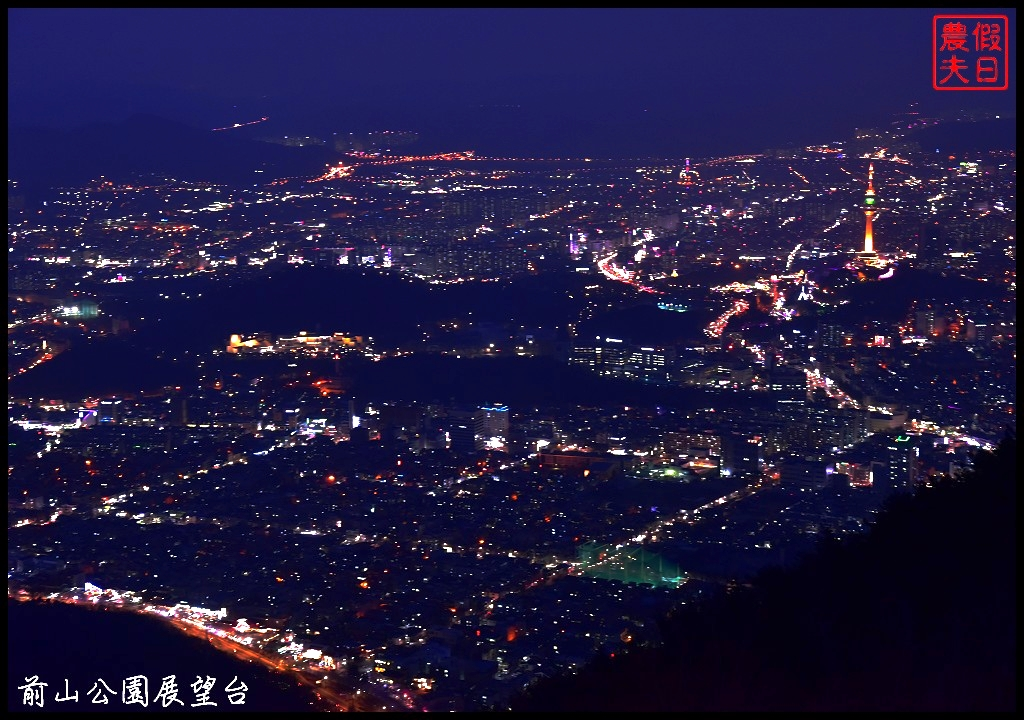 韓國大邱親子賞櫻自由行|前山公園展望台.俯瞰日夜皆美的大邱市區