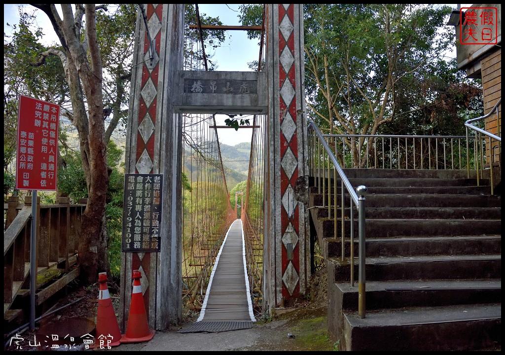虎山溫泉會館