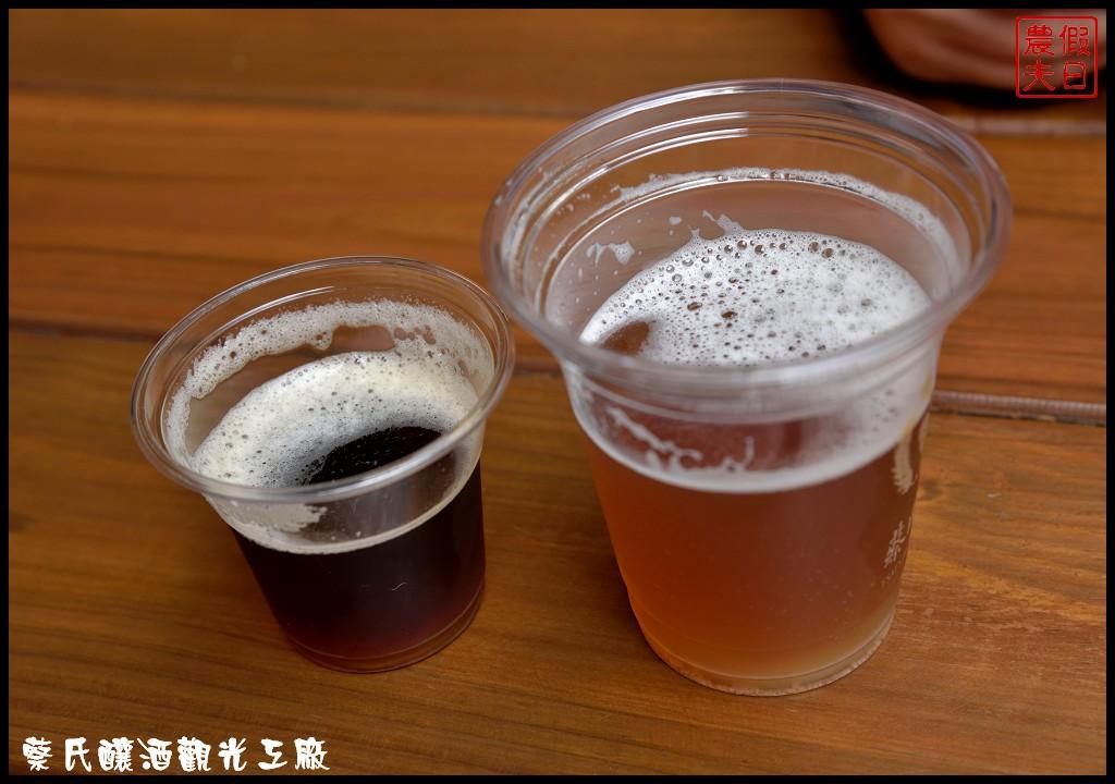 蔡氏釀酒觀光工廠