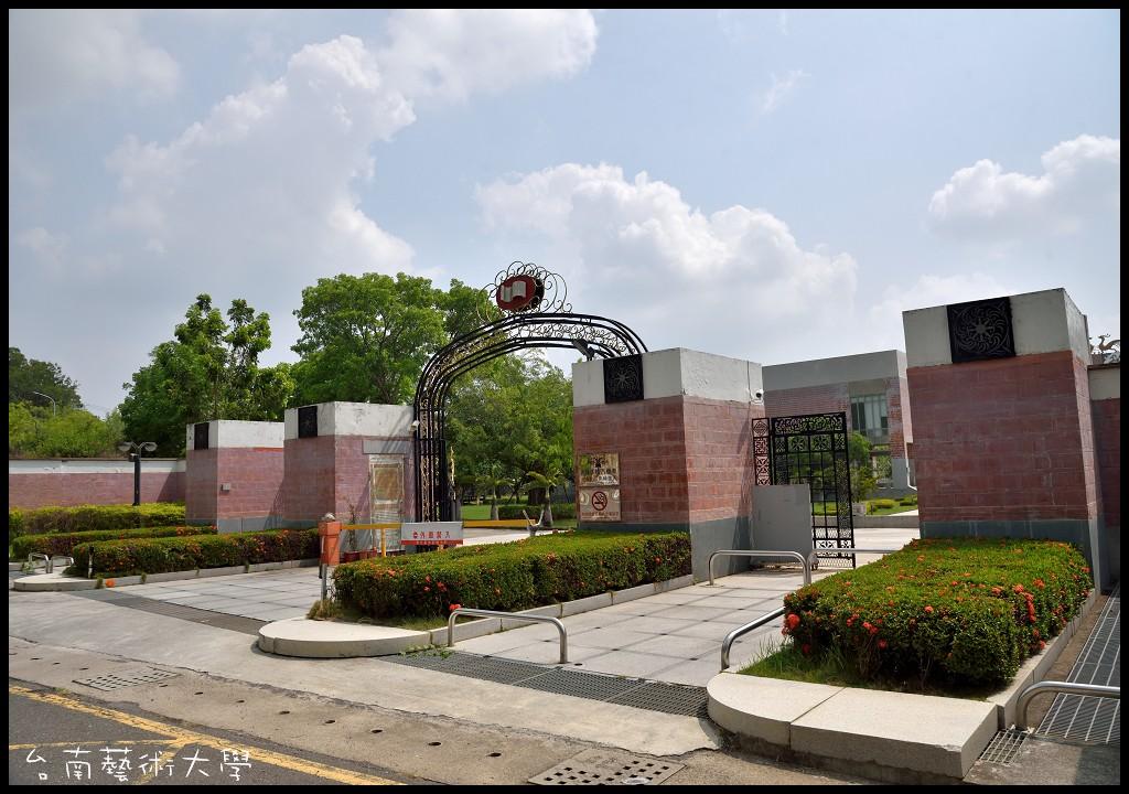 台南藝術大學