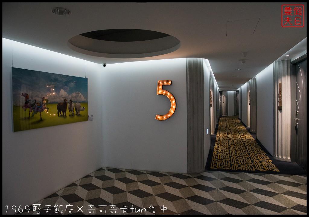 1969藍天飯店×奇可奇卡fun台中